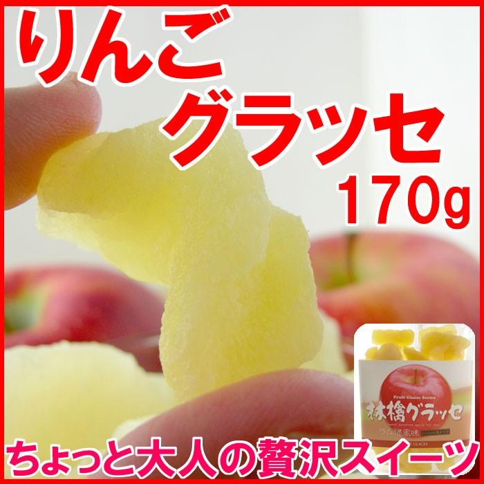 リンゴグラッセ