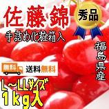佐藤錦1kg箱、手詰め