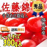 佐藤錦300g箱、手詰め化粧箱入