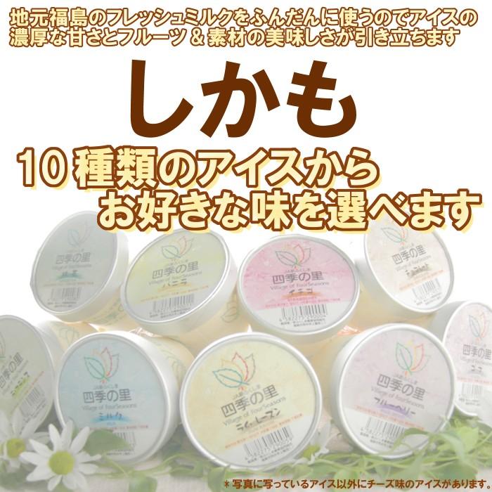 地元福島のフレッシュミルクをふんだんに使ったアイスの濃厚な甘さと、フルーツ&素材の美味しさが引き立ちます。しかも10種類のアイスからお好きな味を選べます