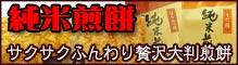 純米煎餅特集