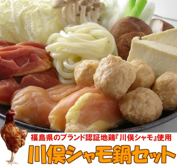 送料無料、福島県のブンランド認証地鶏、川俣シャモ鍋セット
