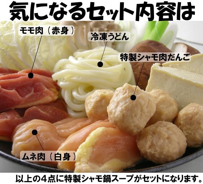 気になるセット内容は、シャモのモモ肉(赤身)・ムネ肉(白身)・特製シャモ肉団子・冷凍うどんに特製しゃも鍋専用スープがセットになります。