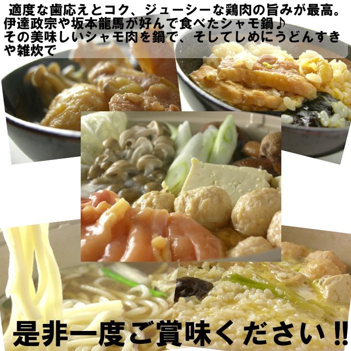 適度な歯応えとコク、ジューシーナ鶏肉の旨みが最高。伊達政宗や坂本龍馬が好んで食べたシャモ鍋♪さらには『ミシェランの三ツ星レストラン』や『ミシェランで星を獲得した有名店』でも取り扱っている最高の川俣シャモ肉。その美味しいシャモ肉を鍋で、そしてしめにうどんすきや雑炊で是非ご賞味下さい!!