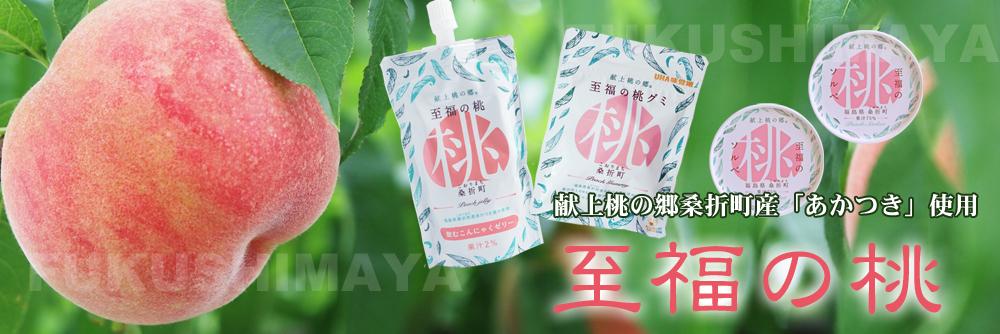献上桃の郷(R)桑折町産の「あかつき」使用のお菓子