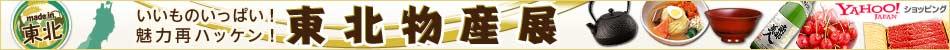 東北物産展、ふくしまやは福島県産品を取り扱っています