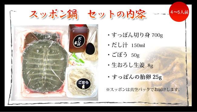 すっぽんの切り身700g(4〜5人前)・だし汁(150ml)・ごぼう(50g)・生姜おろし(8g)