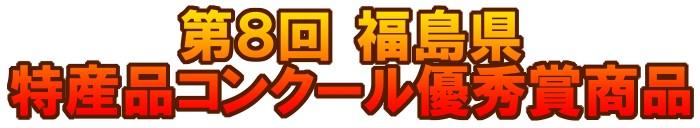 第8回 福島県特産品コンクール優秀商品
