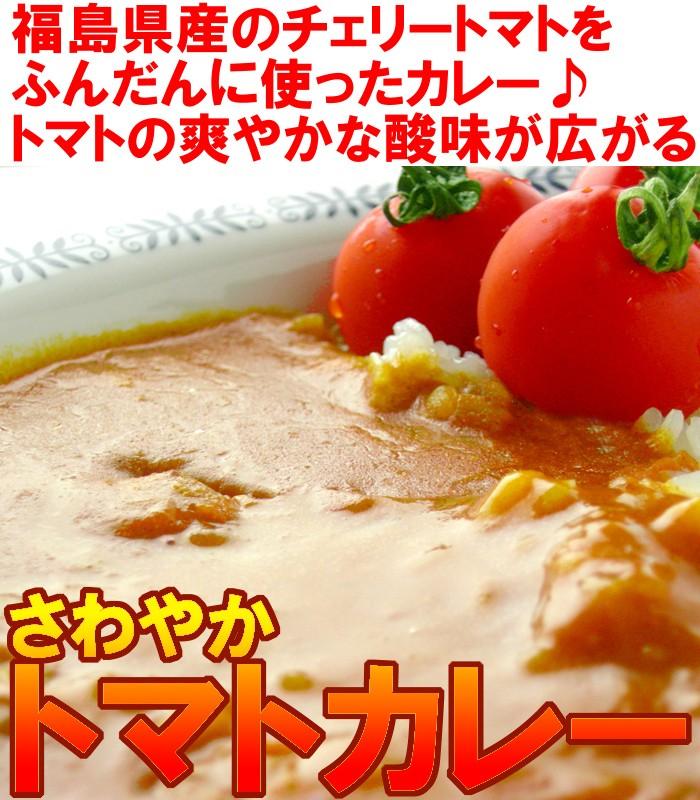 福島県産のチェリートマトをふんだんい使ったカレー♪トマトの爽やかな酸味が広がる『さわやかトマトカレー』