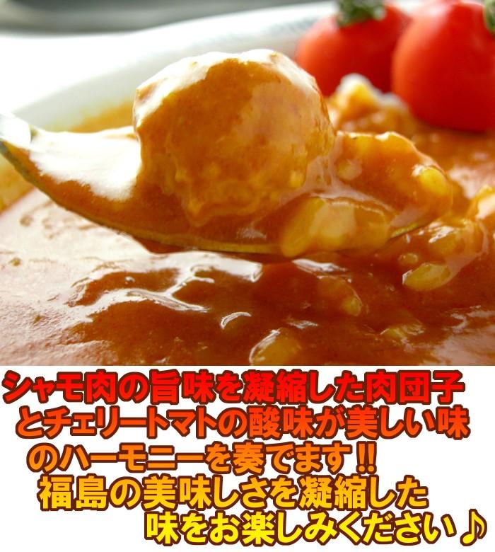 シャモ肉の旨味を凝縮した肉暖ふぉをチェリートマトの酸味が美味しい味のハーモニーを奏でます!!福島の美味しさを凝縮した味をお楽しみください♪