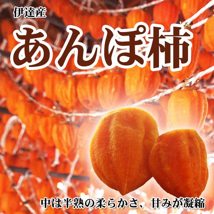 和菓子の元祖ともいわれている、とっても甘い「あんぽ柿」