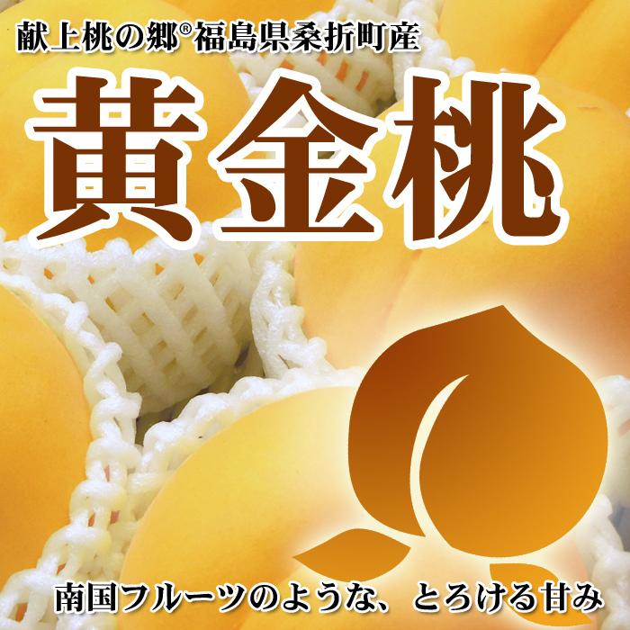 マンゴーのような風味、貴重な黄金桃