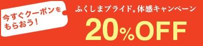 20%オフクーポン。ふくしまプライド。体感キャンペーン