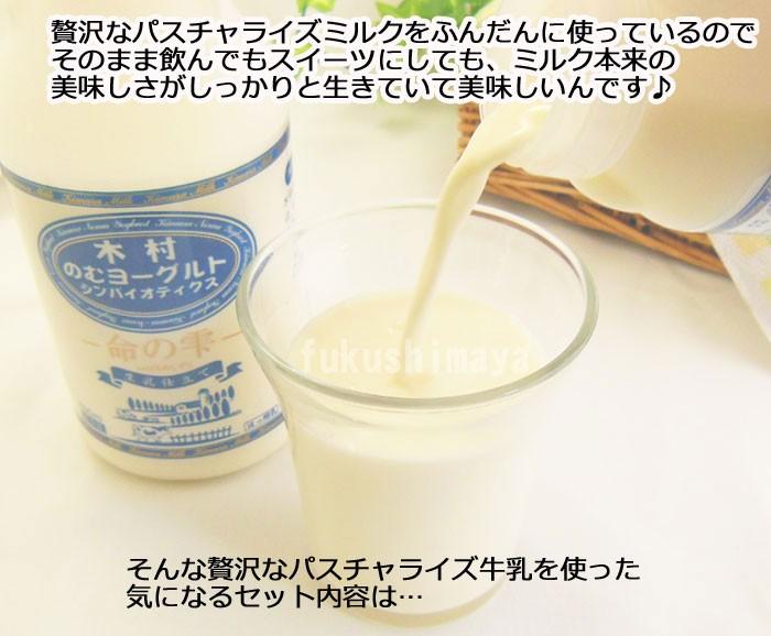 贅沢なパスチャライズミルクをふんだんに使っているのでそのまま飲んでもスイーツにしても、ミルク本来のおいしさがしっかりと生きていて美味しいんです♪そんな贅沢なパスチャライズ牛乳を使った気になるセット内容は・・・