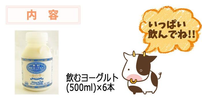 ◆内容◆・飲むヨーグルト500ml×6本