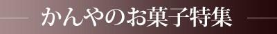 かんのやスイーツ&和菓子特集