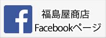 福島屋商店Facebookページ