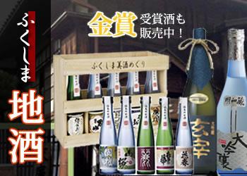 福島の地酒