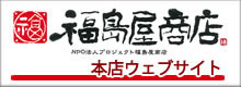 福島屋商店本店サイト