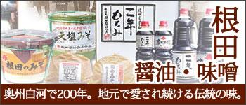 根田の醤油・味噌