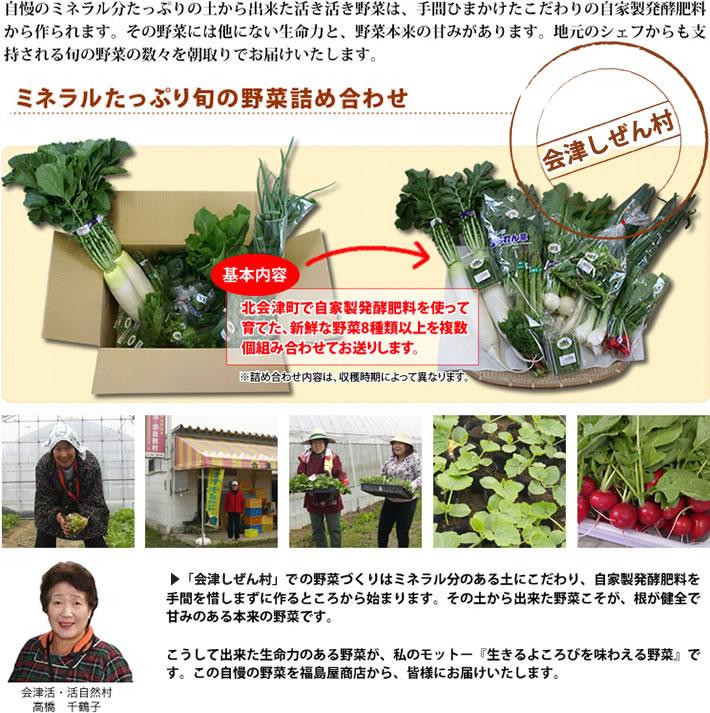 会津旬の野菜詰め合わせ_説明1