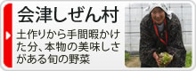 会津活・活自然村