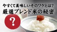 美味しいブレンド米