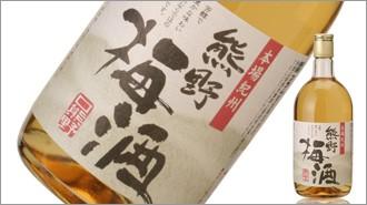 紀州南高梅使用の梅酒「熊野梅酒」
