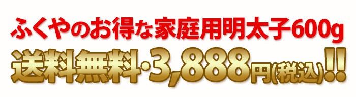 ふくやの家庭用明太子明太子600g 3780円・送料無料