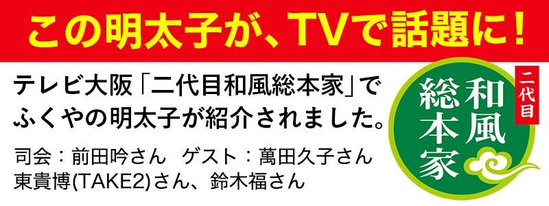 テレビ大阪「二代目和風総本家」で味の明太子が紹介