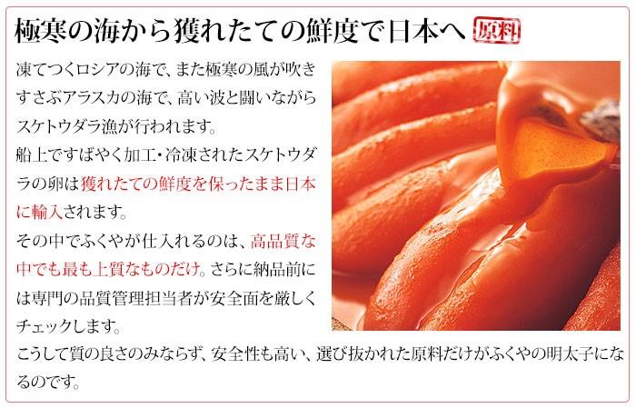 【原料】極寒の海から獲れたての鮮度で日本へ