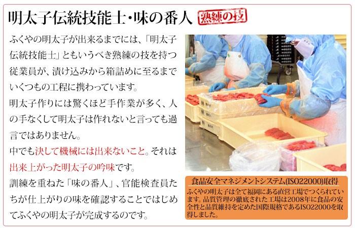 【熟練の技】明太子伝統技能士・味の番人
