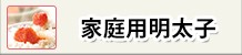 ふくやの切れ子【家庭用明太子】