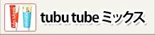tubu tube(ツブチューブ)ミッ