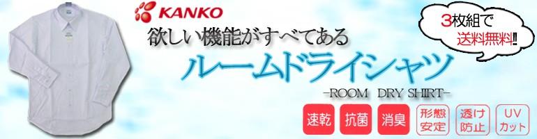 カンコ−ルームドライシャツ