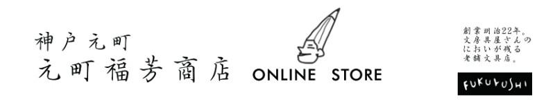 神戸 元町 文房具 雑貨 マステ マスキングテープ 製図