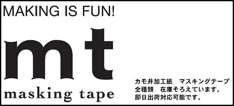 マスキングテープ(カモ井)mt、全種類取