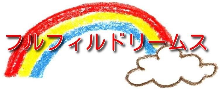 fulfill dreams ロゴ
