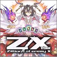 Z/X-ゼクス-