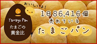 たまごパン 18個