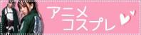 アニメ コスプレ