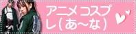 アニメ(あ〜な)