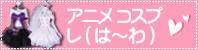 アニメ(は〜わ)