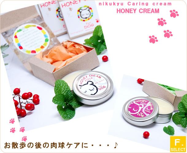 fullセレクト[HONEY CREAM(ハニークリーム)(71-20011&71-20022)]