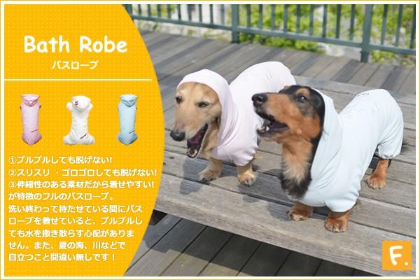 犬の服,バスローブ,タオル生地