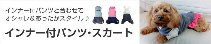 インナー付パンツ・スカート