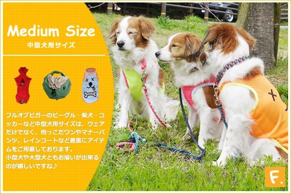 キレイにフィットするフルオブビガーの中型犬サイズ!ビーグル、柴犬、コーギー、コッカースパニエル、テリアのワンちゃんに。犬服、マナーパンツ