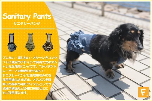 犬の服,サニタリーパンツ,生理用パンツ,術後用パンツ,女の子用パンツ,マナーパンツ