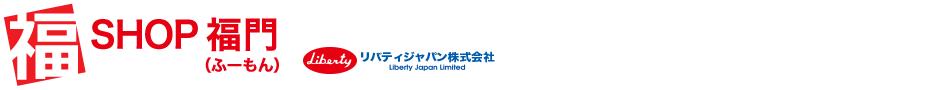 SHOP福門(ふーもん)は、貴方のライフメンテナンスステーションです。