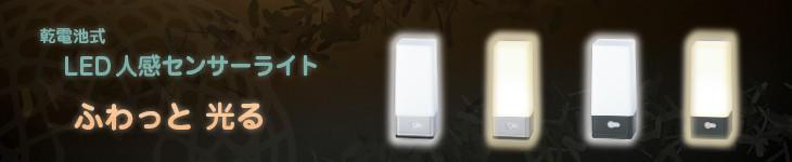 LEDライト 人感センサー 野外用LEDライト ほんのりセンサーで光るLEDライト 防犯にも